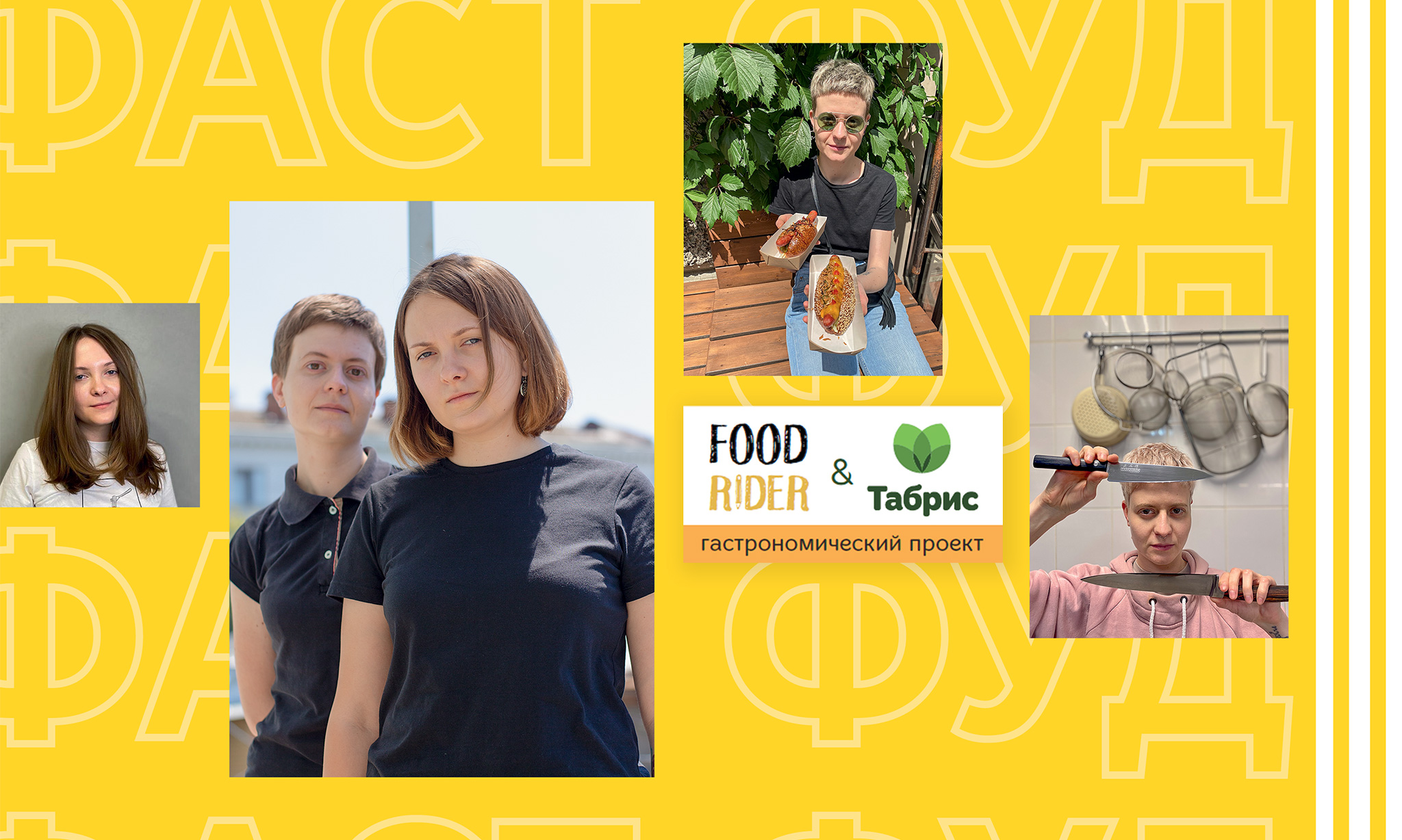 Проект Food Rider о стритфуде
