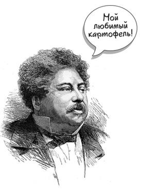 466px Alexandre Dumas 2 pp 1