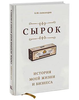 syrok book