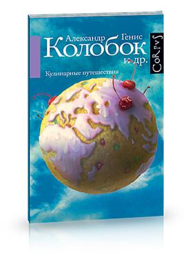 Genis Kolobok